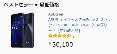 ZenFone3のAmazon価格