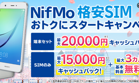NifMoの5月のキャッシュバックキャンペーン_バナー