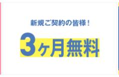TONEモバイルの3ヵ月基本料金無料キャンペーン
