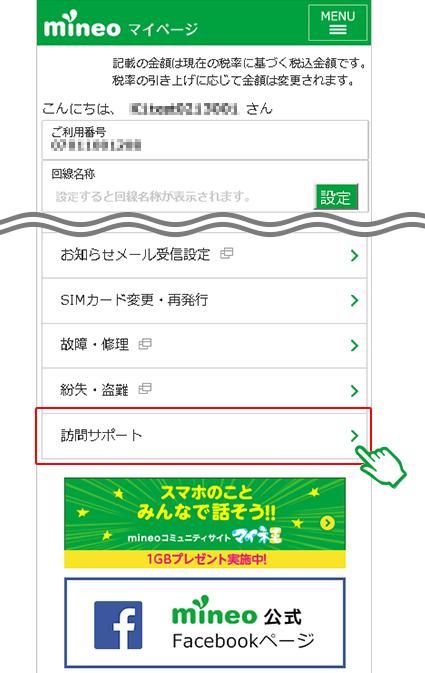 mineoのマイページから訪問サポートを申し込む方法_1