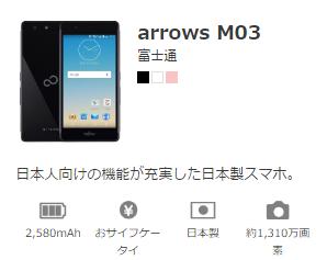 nifmoのarrowsM03