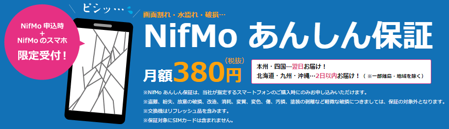 NifMoの安心端末保証オプション