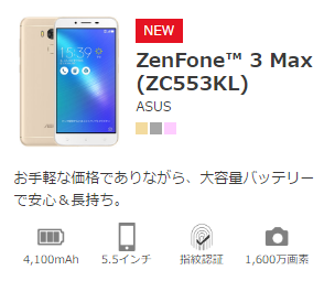 nifmoのZenfone3MAX