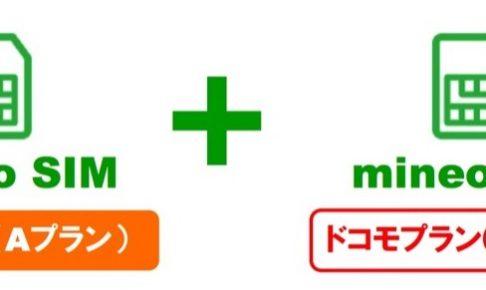 mineoはマルチキャリア対応の格安SIMなのでau回線とドコモ回線が使える