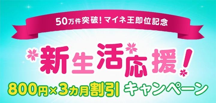 mineo_新生活応援キャンペーン