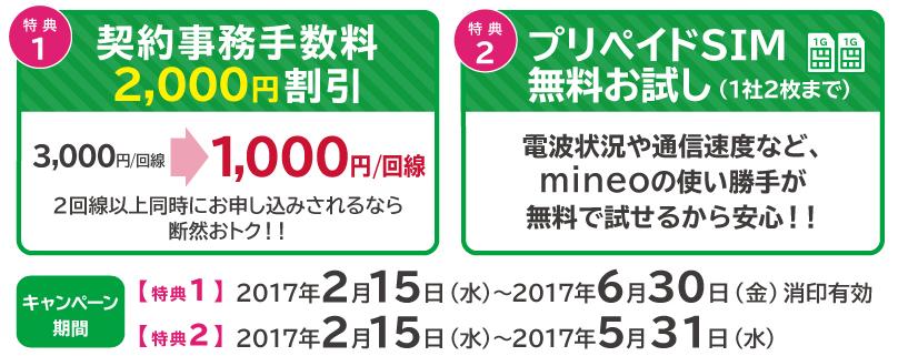 mineoのビジネスプランお試しキャンペーンの2つの特典