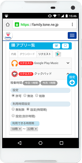 TONEモバイルのアプリ制限