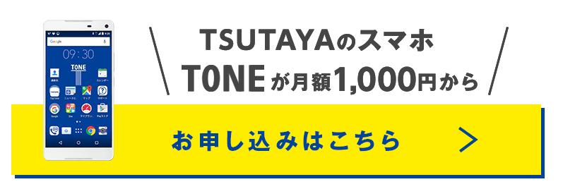 TONEモバイルの公式ページの申し込みボタン
