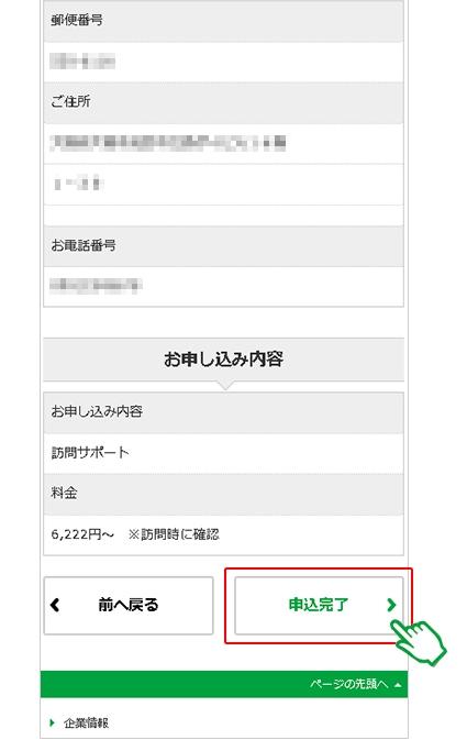 mineoのマイページから訪問サポートを申し込む方法_2