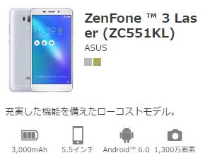 nifmoのzenfone3 laser