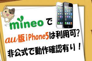 mineoでau版iPhone5は利用可能?非公式で動作確認情報あり!