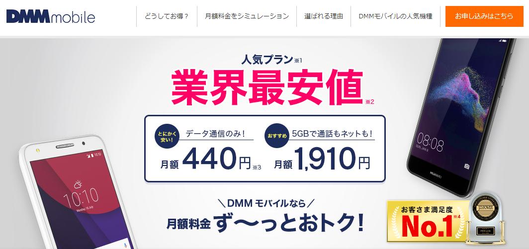 DMMモバイルの公式サイト画像