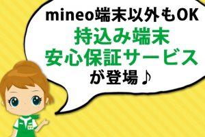 mineoの端末持ち込み補償サービス