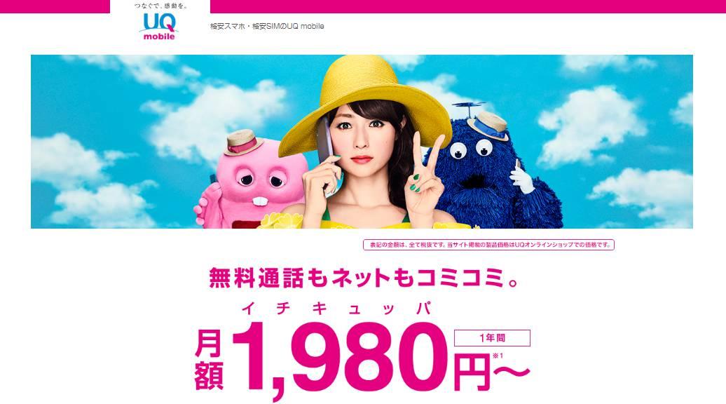 UQモバイル公式サイト画像