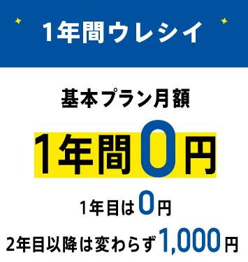 TONEモバイルキャンペーン特典1_1年間基本料金0円