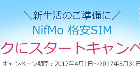 NifMoの格安スマホセット購入キャッシュバックキャンペーンは2017年5月31日まで