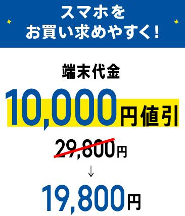 TONEモバイルキャンペーン特典2_端末代金1万円割引