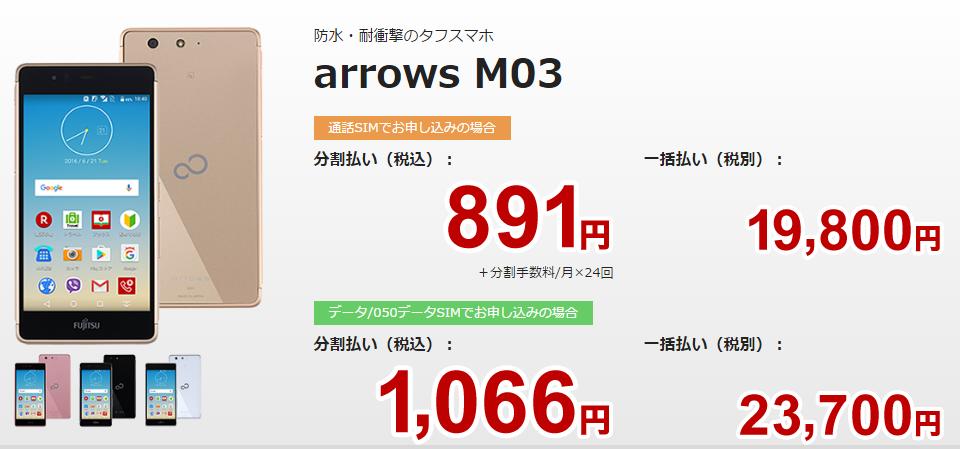 楽天モバイルのスプリングキャンペーン中はarrowsm03が安い
