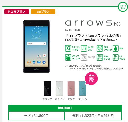 mineoでArrowsM03を分割購入するのが最安