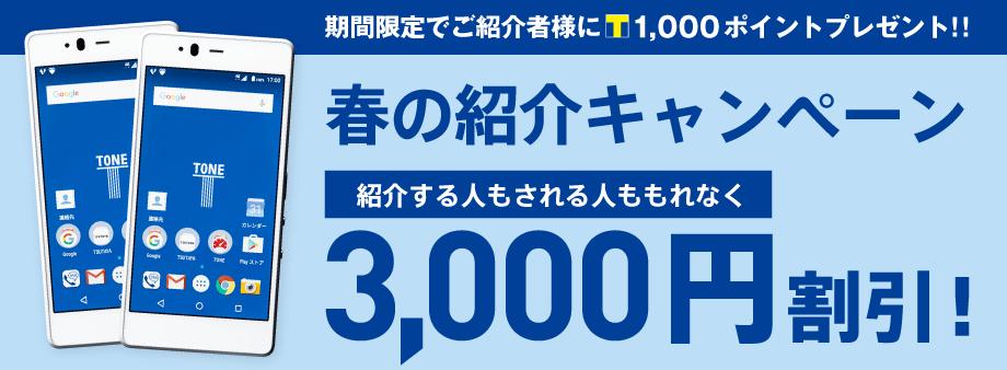 TONE春の紹介キャンペーン増額2018年5月31日まで