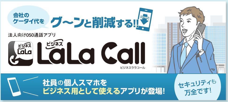 ビジネスLaLacall_バナー