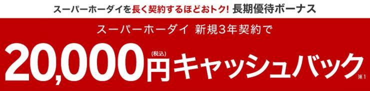 スーパーホーダイ限定最大2万円キャッシュバックの長期優待ボーナス