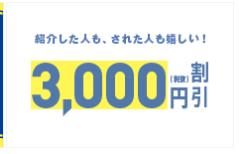 TONEモバイル紹介キャンペーン