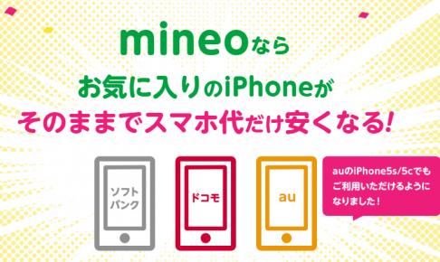 mineoならiPhoneがそのまま安くなる