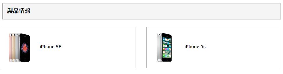 ワイモバイルでセット購入できるのはiPhoneSEとiPhone5sの2種類