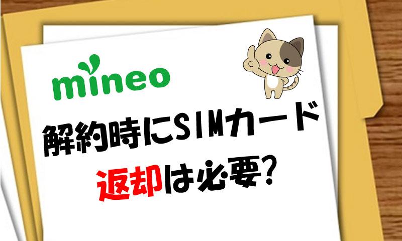 mineo解約時にSIMカードの返却は必要?