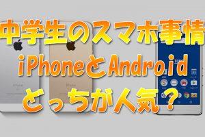 中学生のスマホ事情!iPhoneとAndroidどっちが人気?