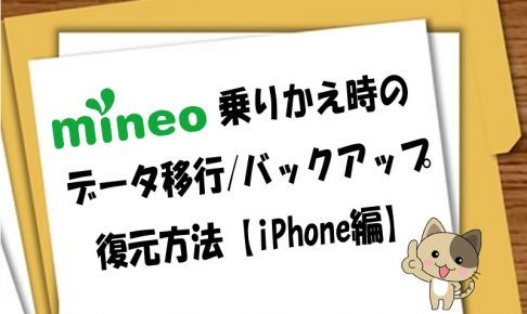 mineo乗り換え時のデータ移行とバックアップ・復元方法【iPhone編】