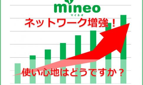 mineoの回線増強