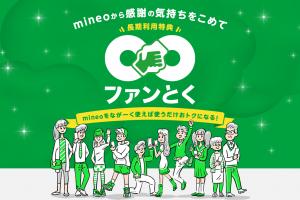 mineoの長期利用特典_ファン∞とく
