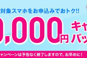 UQモバイル現金1万円キャッシュバックキャンペーン