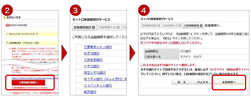 楽天モバイルの銀行口座振替の口座情報入力画面2@ウェブ申込時