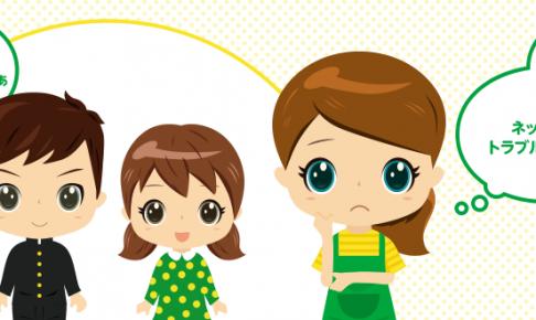 mineoのジュニアパック&子供向けフィルタリング