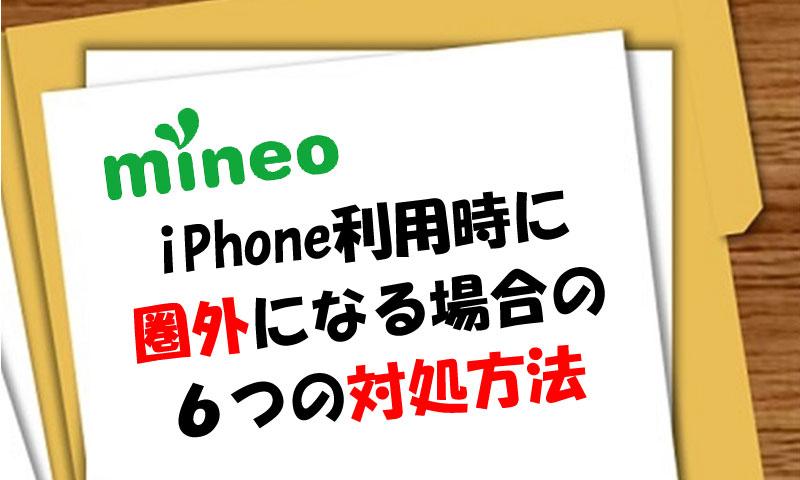 mineoでiPhone利用時に圏外になる場合の6つの対処方法