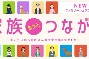 IIJmio(みおふぉん)のファミリーシェアプラン(家族)