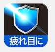 超ブルーライトカット_アイコン