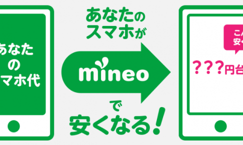 mineoでスマホ代が月額いくら安くなる?
