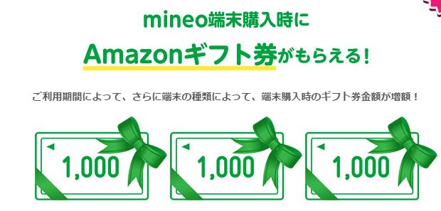 mineoの長期利用特典_端末購入でAmazonギフト券がもらえる