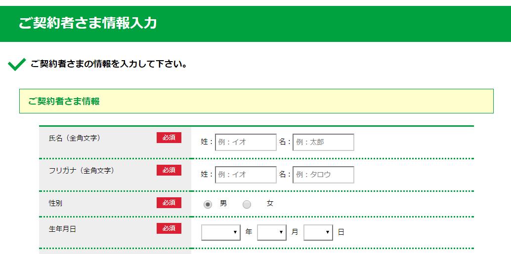 mineoの申し込み画面のお客様情報入力時にmineoのeoIDとパスワードを任意で入力する