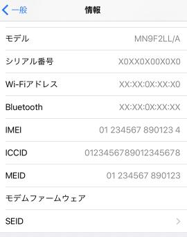 iPhoneのIMEI製造番号の調べ方