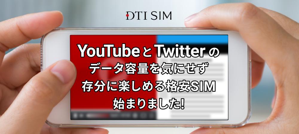 DTIシムでyoutube&Twitterのカウントフリープラン始まる