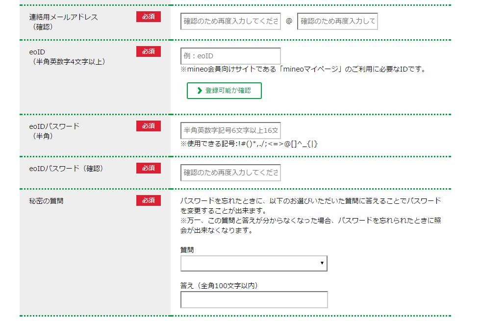 mineoの申し込み画面のお客様情報入力時にmineoのeoIDとパスワードを任意で入力する2