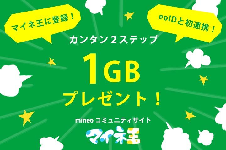 mineoユーザーeoIDとマイネ王登録&初連携で1GBプレゼント
