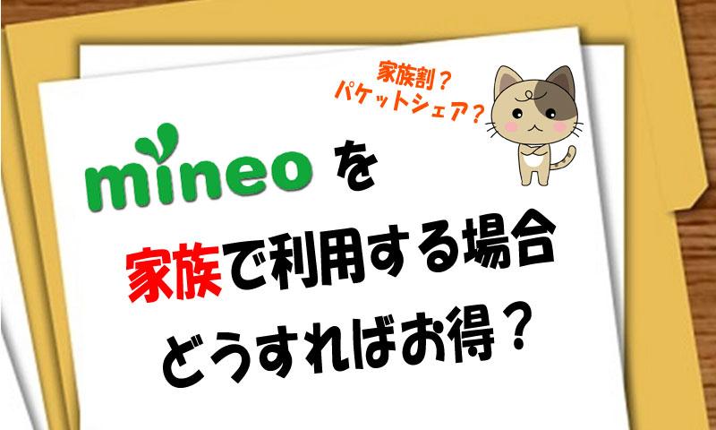 家族割?パケットシェア?mineoを家族で利用する場合、どうすればお得?