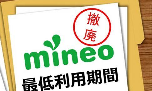 mineoの最低利用期間撤廃