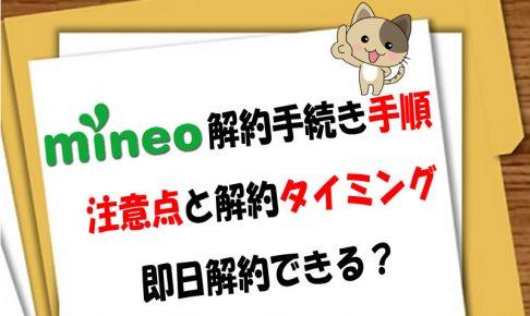 mineoの解約手続き手順・注意点と解約タイミングを解説!即日解約はできる?